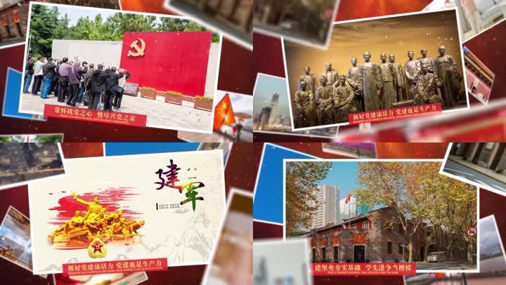 【大气】红色党政图文相册展示