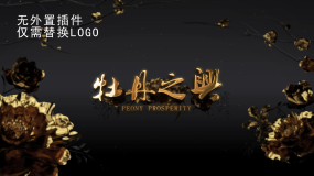 金色牡丹质感logo模板AE模板