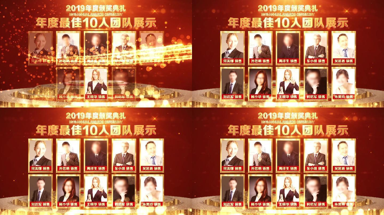 年会颁奖获奖人物展示AE模板9