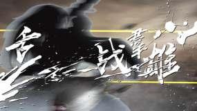 游戏宣传片AE模板