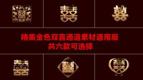 中国风喜庆金色双喜视频素材【通道】视频素材包