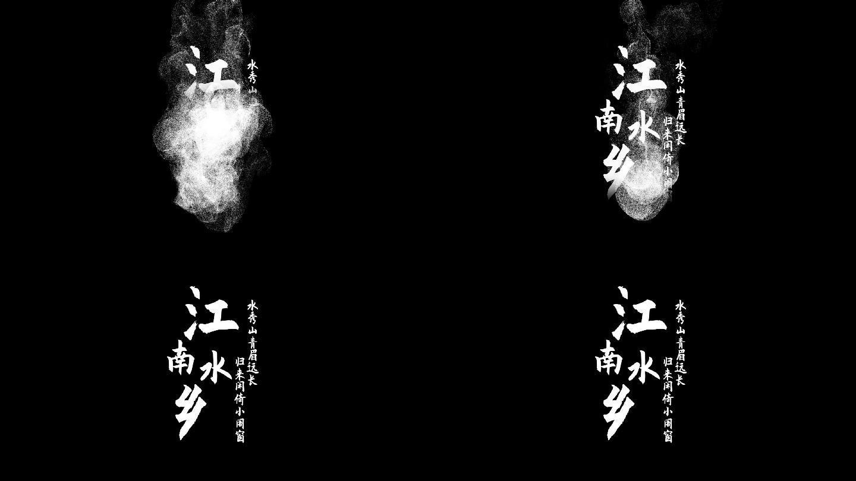 PR水墨书法字幕文字片头模板