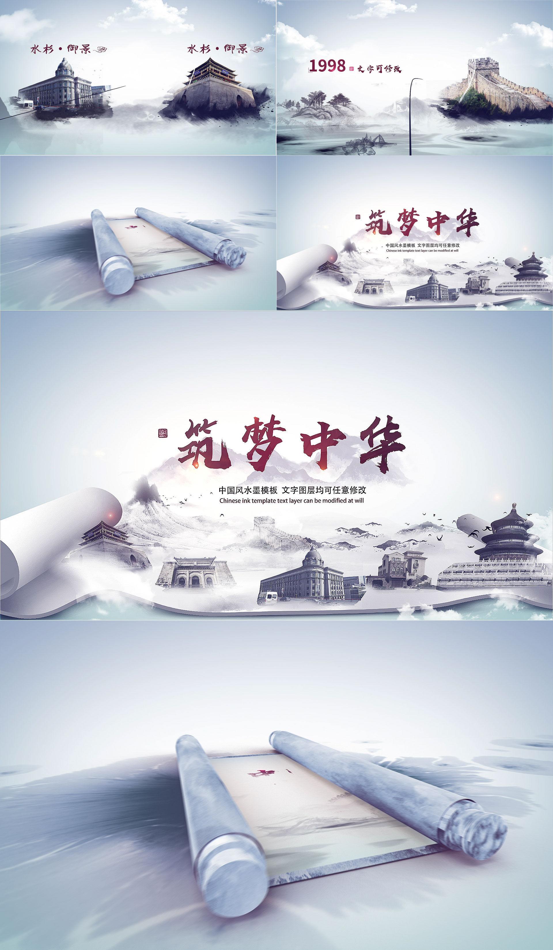 大气中国风水墨图文