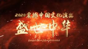 原創logo盛世中華AE模板
