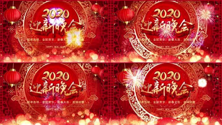 2020新年迎新晚会KT定板LED背景素