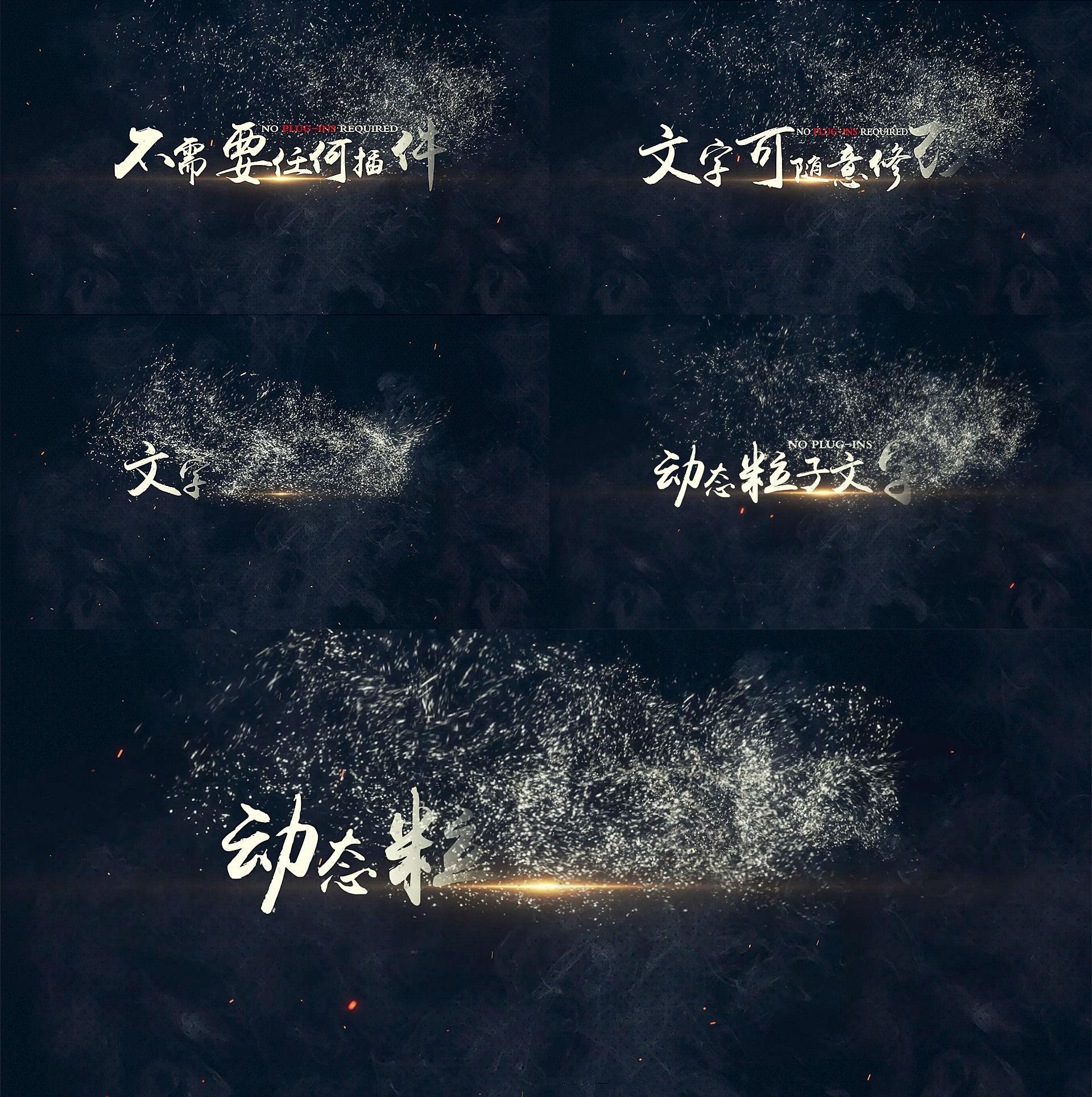 中国风金色水墨粒子飘散文字动画