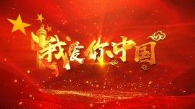 我爱你中国汪峰配乐视频成品素材3视频素材