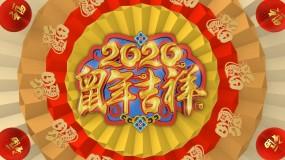 會聲會影2020新年春節拜年片頭會聲會影模板