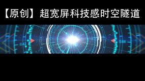 【原创】超宽屏科技感时空隧道穿梭视频素材