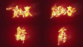 无插件8款金色燃烧粒子新年模板AE模板