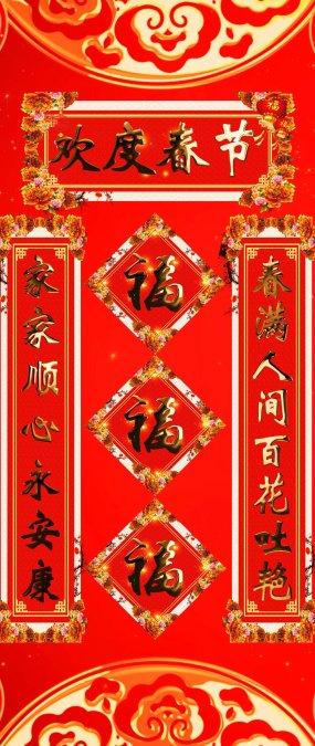 天幕新年春节对联背景视频视频素材