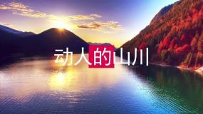 小清新旅游视频图片展示AE模板