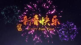 新春快乐片头片尾视频素材