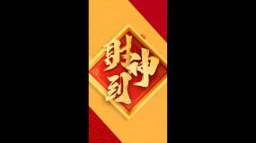 财神到小视频【直接使用】视频素材