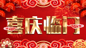 《喜庆临门》喜庆歌曲背景视频视频素材
