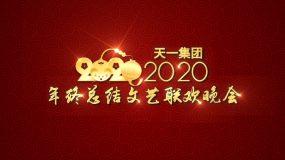 2020鼠年企业公司春晚年会晚会节目字幕AE模板