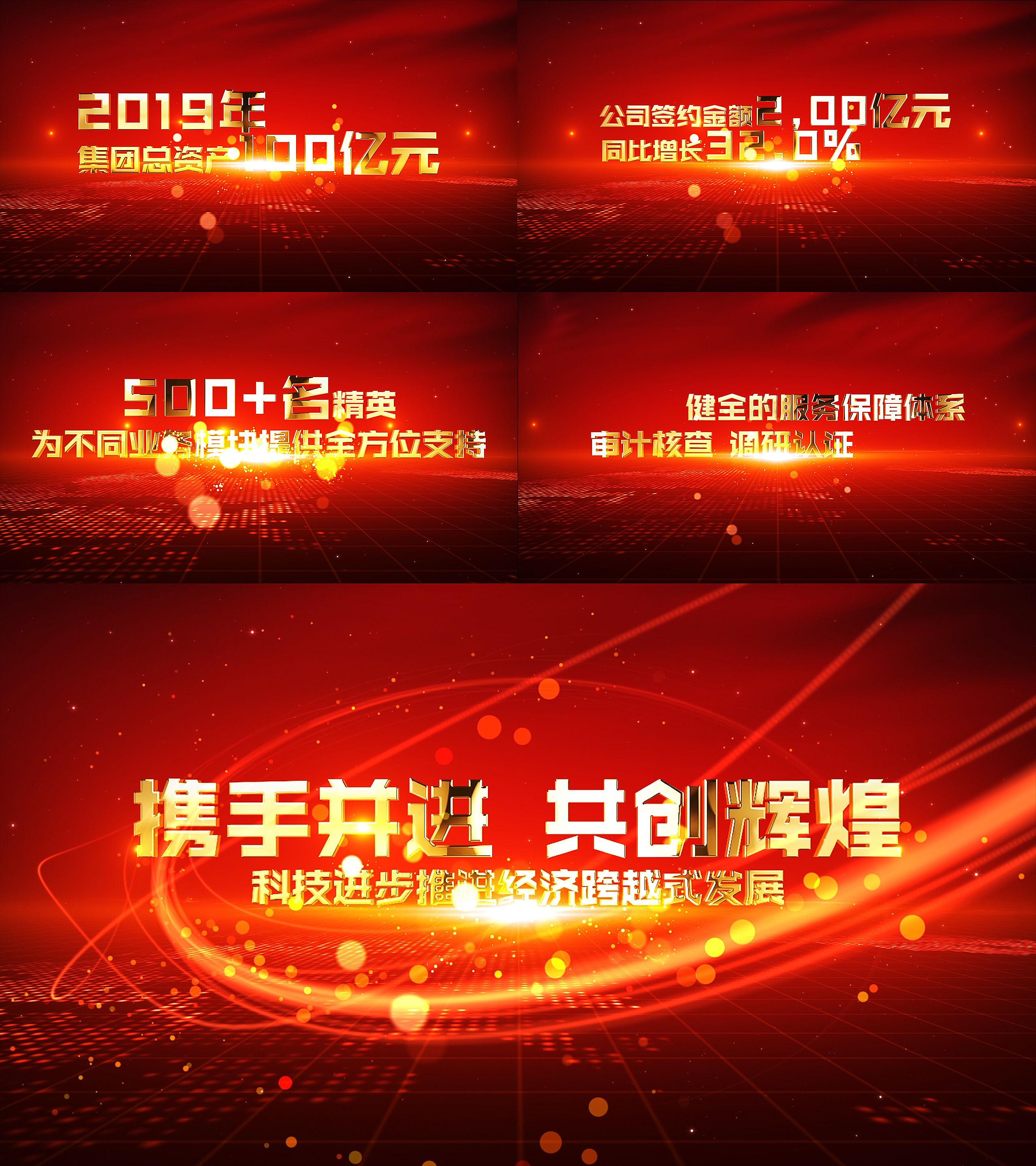 原创—红色标题党政机关数据管理展示