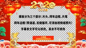 2020鼠年春节拜年祝福会声会影模板会声会影模板