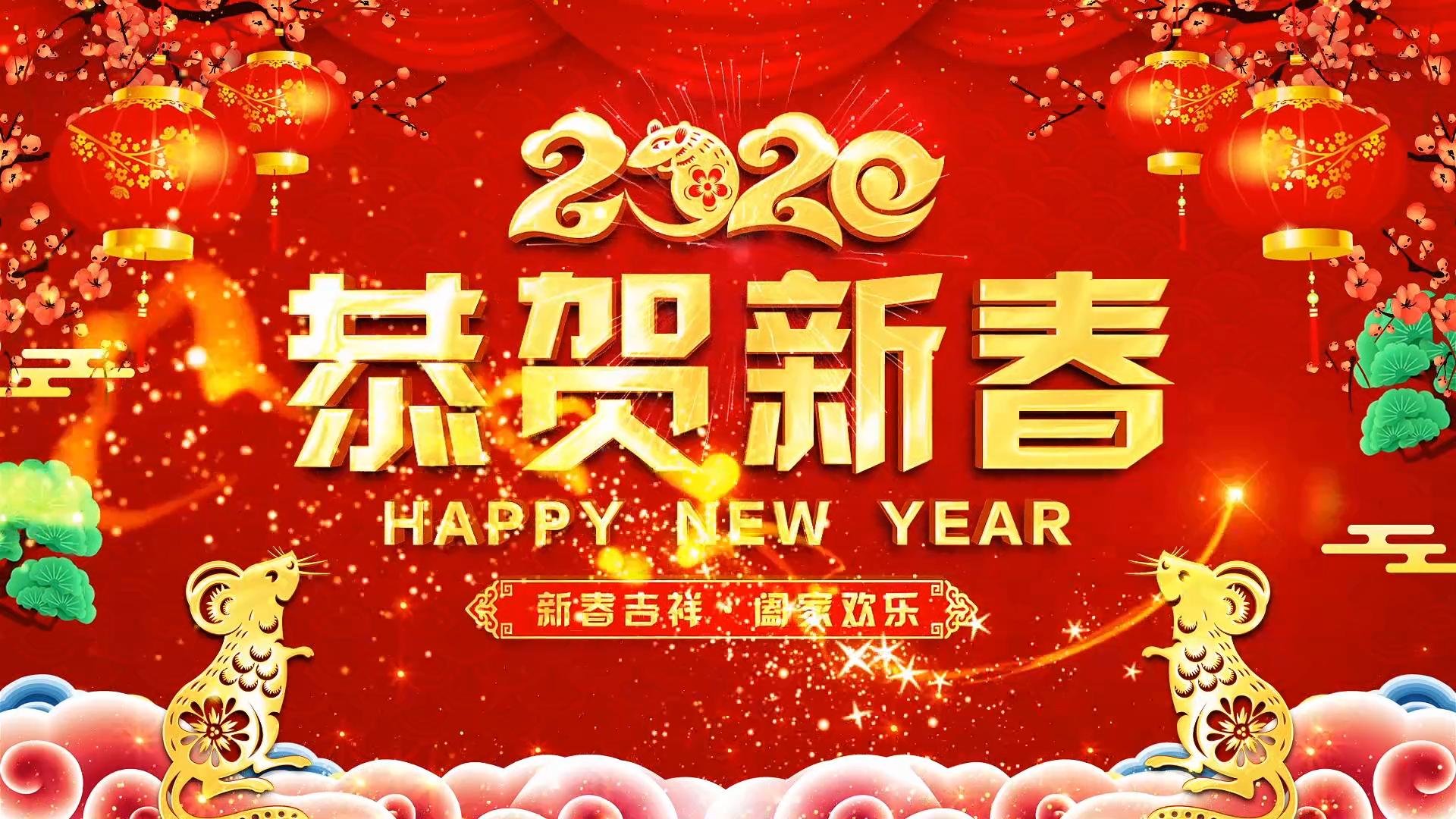 2020鼠年春节拜年祝福会声会影模板