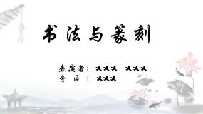 书法与篆刻-年会节目古风视频AE模板