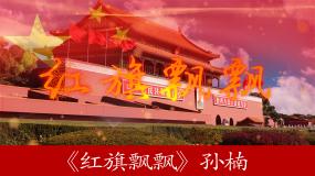 孙楠-红旗飘飘视频素材