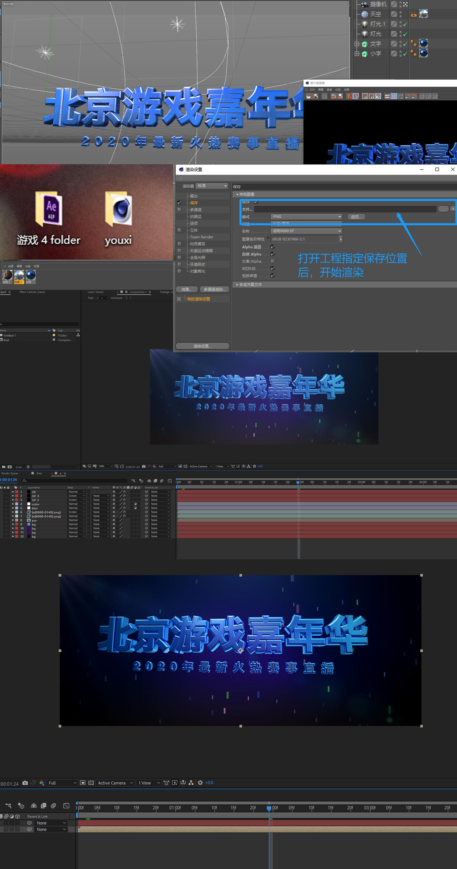 游戏宣传预告出文字出logo