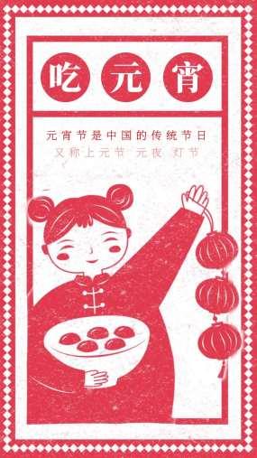 中国风剪纸元宵节视频视频素材