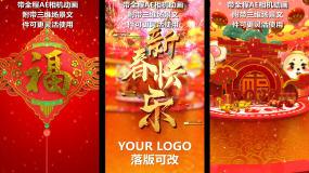 新春快乐-2020-微信朋友圈AE模板