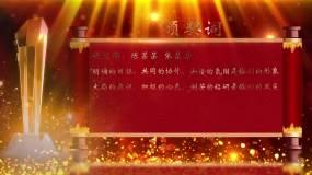 晚会颁奖典礼AE模板