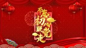 不忘初心跟党走春节喜庆背景视频视频素材