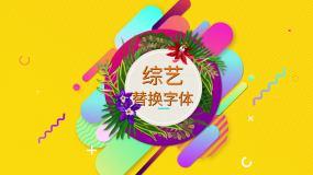 【无插件】绿植物片头综艺包装花字卡通MGAE模板