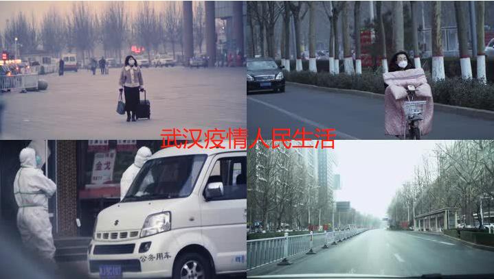全民防护武汉疫情人民城市