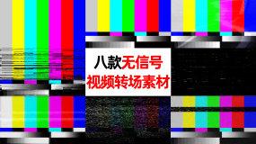 八款-无信号视频转场素材(循环)视频素材包