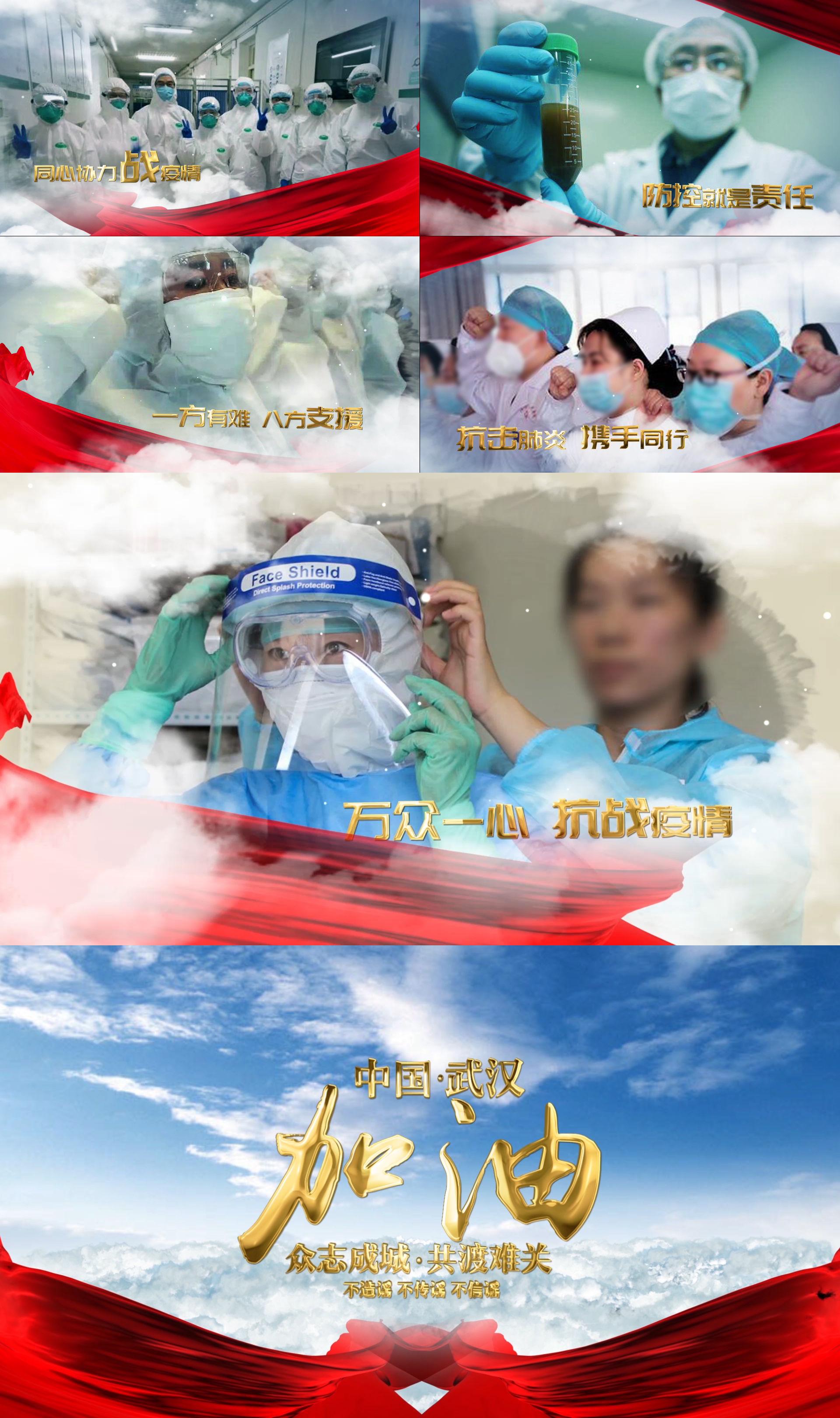 防控疫情疫情!武汉加油AE模板