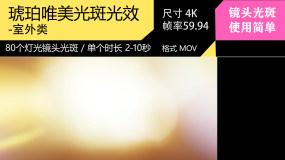 【4K】琥珀唯美光斑视频素材包