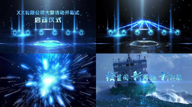 轮船船舰起航启动仪式发布会模板