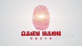 指纹手印AE模板
