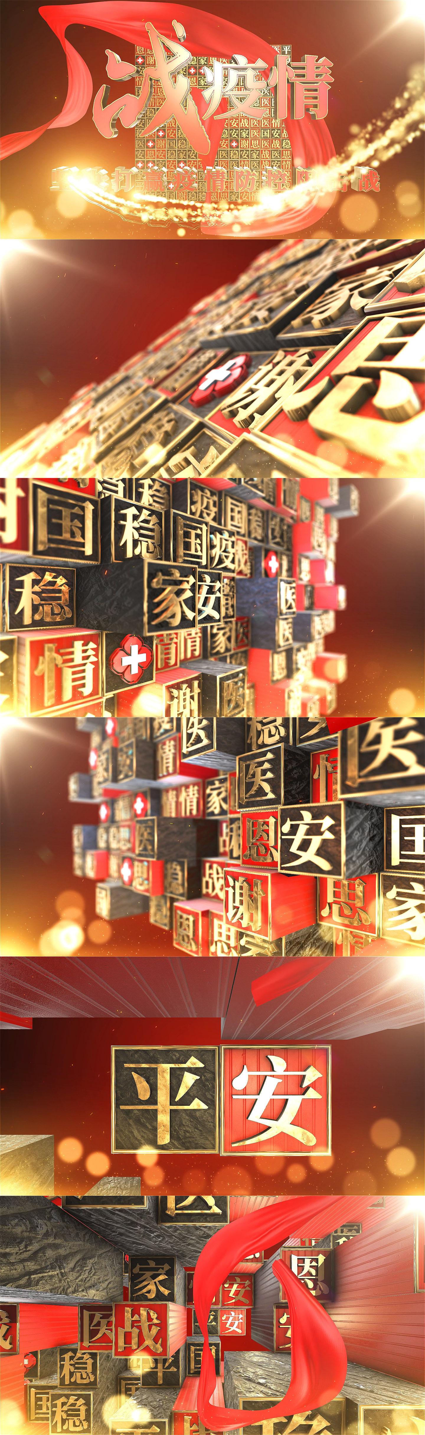 【原创视频】文字方阵战疫情