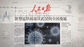 武漢疫情冠狀病毒新聞報道模板AE模板