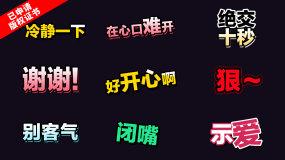 综艺节目花字贴纸文字卡通花字模板字幕二AE模板