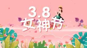 梦幻粉色三八妇女节ae模板AE模板