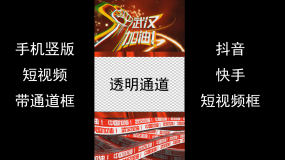 武汉加油中国加油抖音快手短视频竖版框视频素材