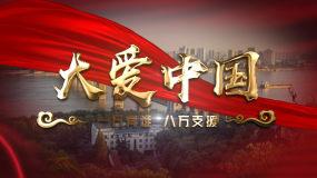 大爱中国歌曲配乐MV成品视频视频素材
