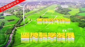 智慧农业农田科技AE片头模板AE模板