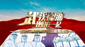武汉加油疫情防控AE片头AE模板