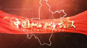 武汉加油主题文字AE模板