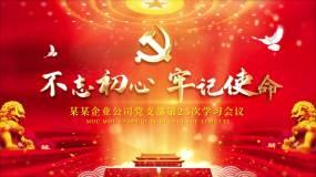 大气党政党建文字片头2AE模板