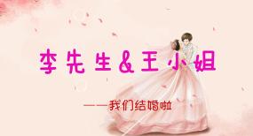 简洁浪漫婚礼开场——有幸遇见AE模板