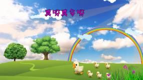 数鸭子动画素材视频素材