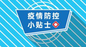 疫情防控小贴士宣传片MG动画AE模板